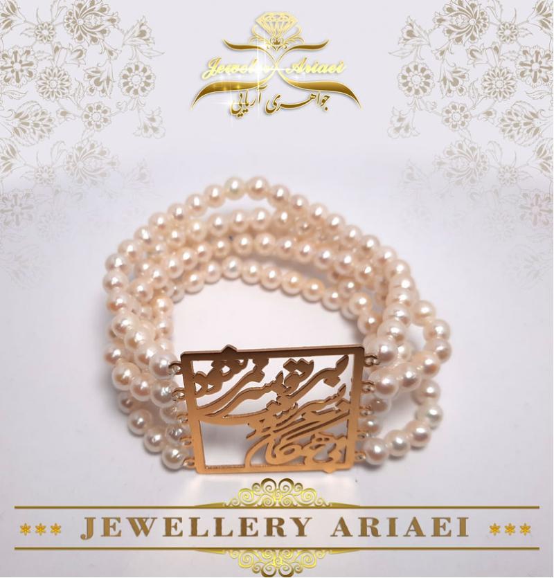 دستبند مروارید و پلاک طلا کد 219